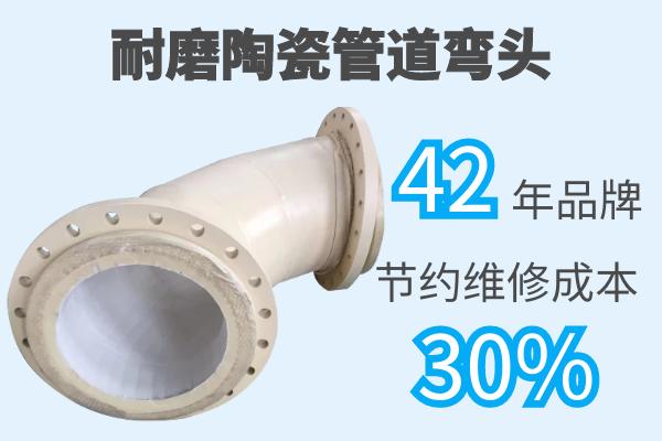 耐磨陶瓷管道弯头-节约维修成本30%[江河]