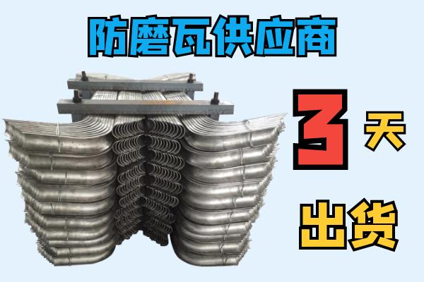 防磨瓦供应商-3天快速出货[江河]