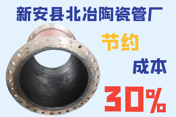 新安县北冶陶瓷管厂-节约成本30%[江河]