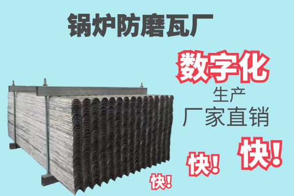 锅炉防磨瓦厂-数字化生产厂家直销[江河]