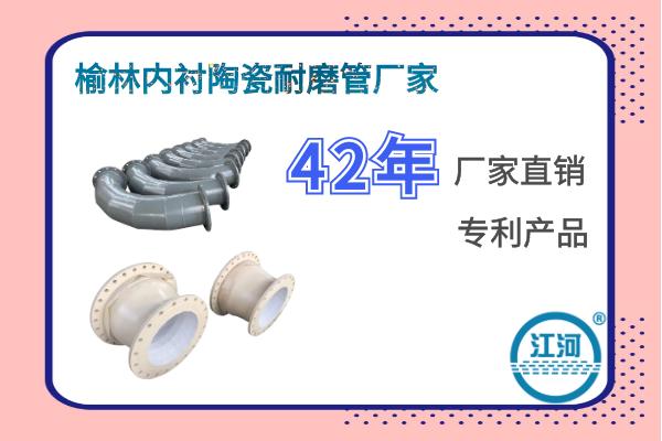 榆林内衬陶瓷耐磨管厂家-提高安装速度30%[江河]
