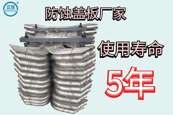 防蚀盖板厂家-使用寿命5年[江河]