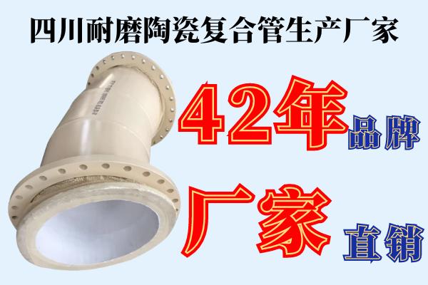 四川耐磨陶瓷复合管生产厂家-厂家直销[江河]