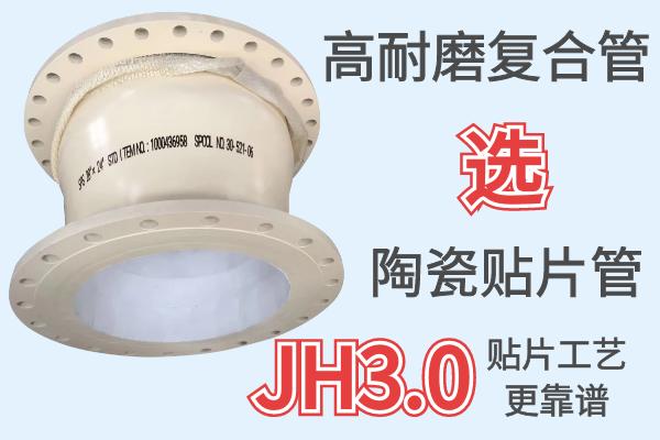 高耐磨复合管-陶瓷贴片耐磨管厂家[江河]
