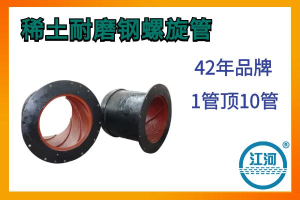 稀土耐磨钢螺旋管-5道生产工序-妥善安排,满意收货![江河]