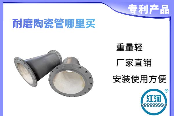 耐磨陶瓷管哪里买-提供专业测量服务[江河]