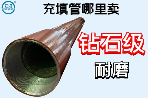 充填管哪里卖-钻石级耐磨[江河]