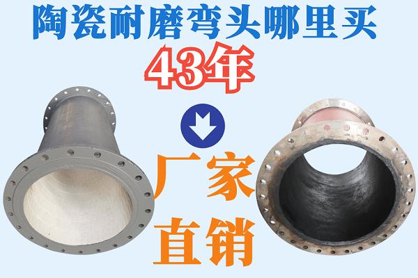 陶瓷耐磨弯头哪里买-43年出厂直销[江河]