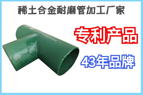 稀土合金耐磨管加工厂家-专利产品甄选品质[江河]