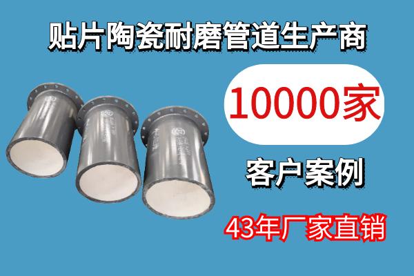 贴片陶瓷耐磨管道生产商-10000家客户案例[江河]