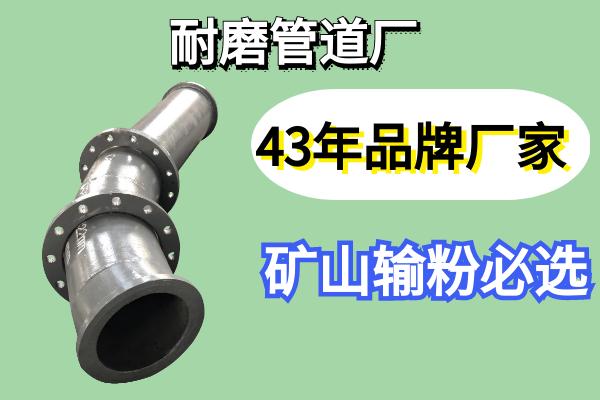 耐磨管道厂-43年品牌优先选择[江河]