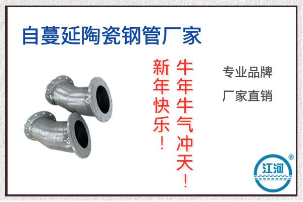 自蔓延陶瓷钢管厂家-新年快乐!牛年牛气冲天,拜年了![江河]