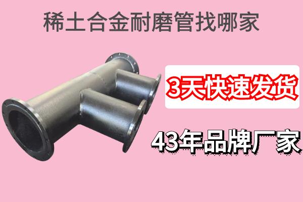 稀土合金耐磨管找哪家-43年行业领军品牌[江河]