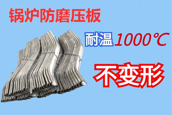 锅炉防磨压板-耐温1000度,不变形[江河]
