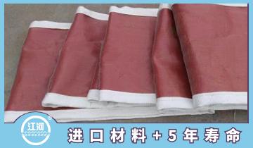 非金属膨胀节蒙皮材质-进口材料5年寿命[江河]