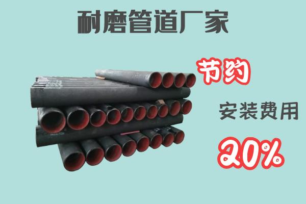 耐磨管道厂家-节约安装费用20%[江河]