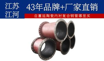 自蔓延陶瓷内衬复合钢管哪里买-耐温高达900℃[江河]