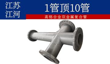 高铬合金双金属复合管-1管顶10管[江河]