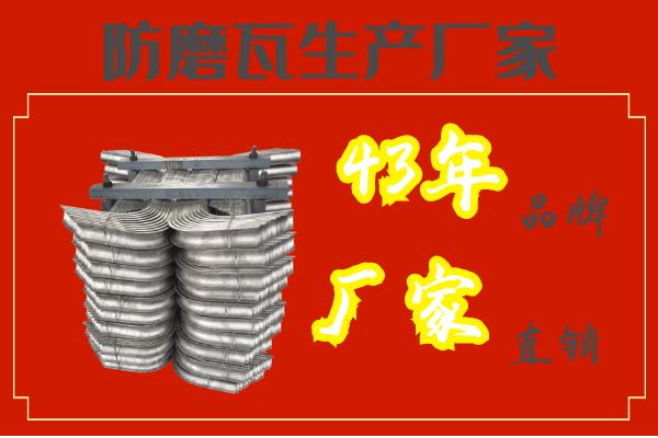 防磨瓦生产厂家-43年品牌厂家直销[江河]