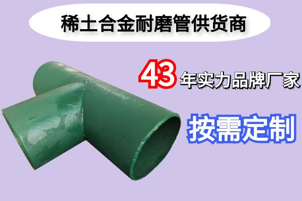 稀土合金耐磨管供货商-实力厂家按需定制[江河]