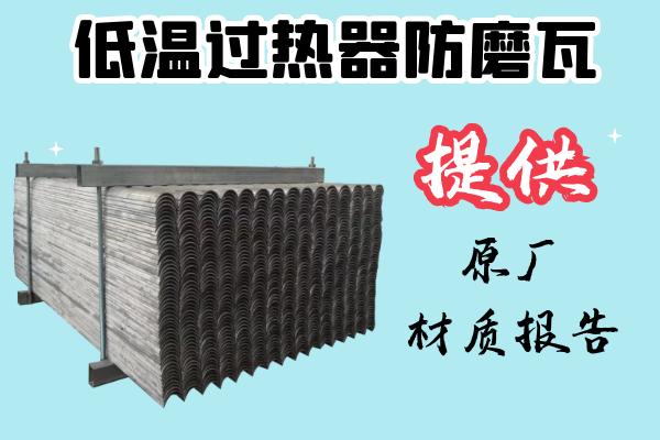 低温过热器防磨瓦-提供原厂材质报告[江河]