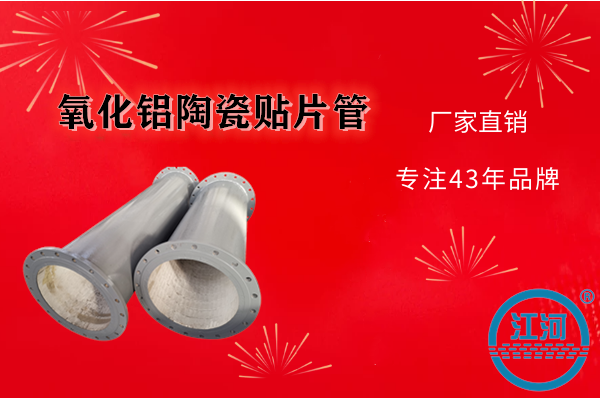 氧化铝陶瓷贴片管-化学性质稳定[江河]