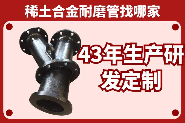 稀土合金耐磨管找哪家-43年生产研发定制[江河]