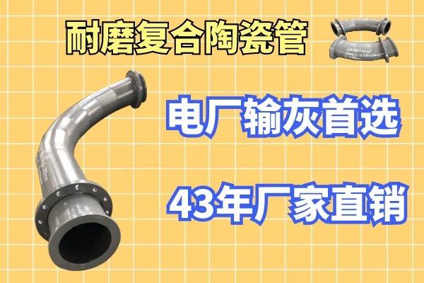 耐磨复合陶瓷管更适合用在这些工况当中[江河]