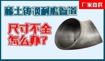 您还在为稀土铸钢耐磨管道尺寸不全而烦恼吗?