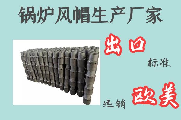 锅炉风帽生产厂家-出口标准远销欧美[江河]