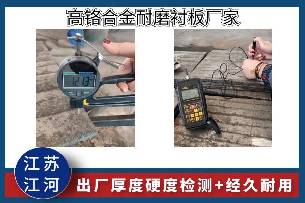 高铬合金耐磨衬板厂家-实景了解出厂厚度硬度检测[江河]