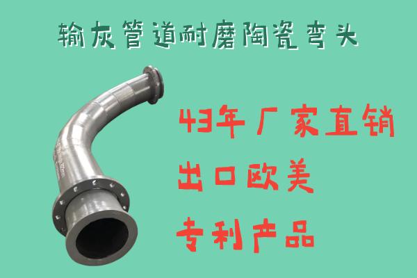 输灰管道耐磨陶瓷弯头用户们选的都是这款[江河]