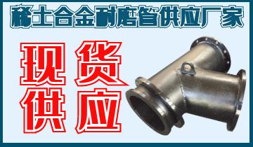 稀土合金耐磨管供应厂家-现货供应不是问题[江河]