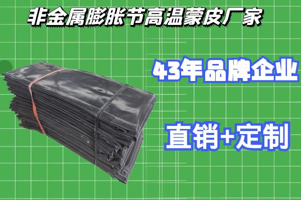 3年非金属膨胀节高温蒙皮厂家专业定制[江河]