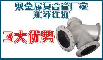双金属复合管厂家江苏江河3大优势