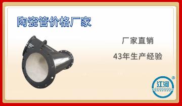 原来陶瓷管价格厂家江苏江河的贴片工艺竟这么奇妙!