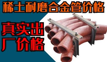 稀土耐磨合金管价格-购买稀土合金管道也注意这些???