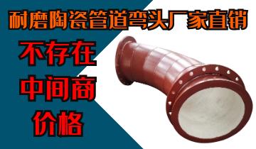 耐磨陶瓷管道弯头厂家直销-不存在中间商价格[江河]