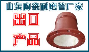 山东陶瓷耐磨管厂家-出口产品[江河]