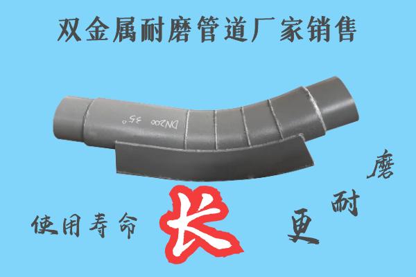 双金属耐磨管道厂家销售-使用寿命长[江河]