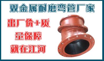 双金属耐磨弯管厂家-出厂价与质量保障-厂家江河