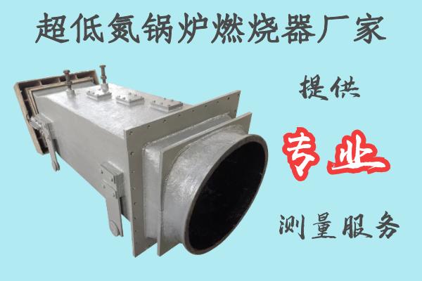 超低氮锅炉燃烧器厂家-提供专业测量服务[大资本]
