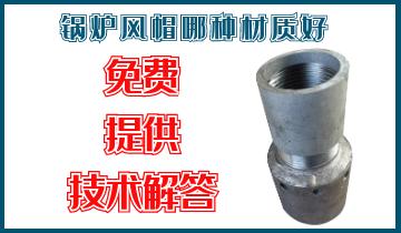 锅炉风帽哪种材质好-免费提供技术解答[江河]