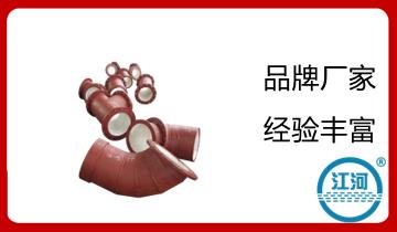 耐磨陶瓷弯头厂家-做专业品牌就是好[江河]