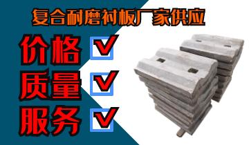 复合耐磨衬板厂家供应-价格、质量、服务通通过关[大资本]