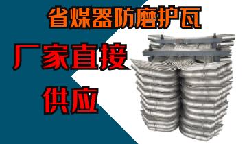 省煤器防磨护瓦-厂家直接供应[江河]