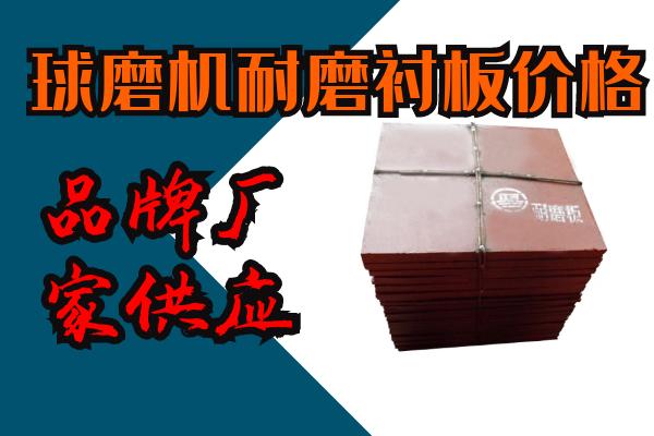 球磨机耐磨衬板价格-43年品牌厂家供应[江河]