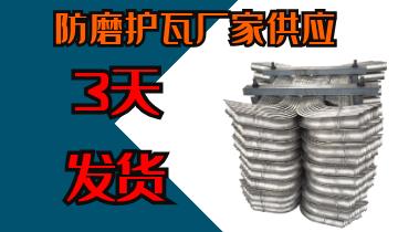 防磨护瓦厂家供应-3天交货[江河]