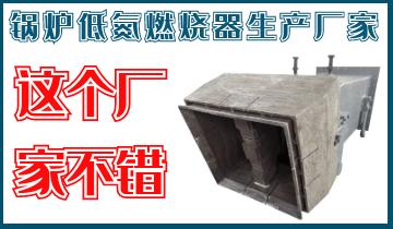 锅炉低氮燃烧器生产厂家-靖江这个厂家还是不错