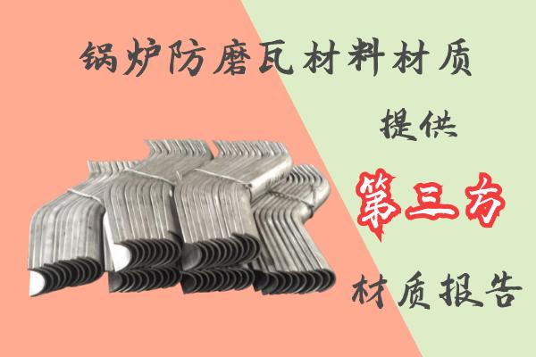 锅炉防磨瓦材料材质-提供第三方材质报告[江河]